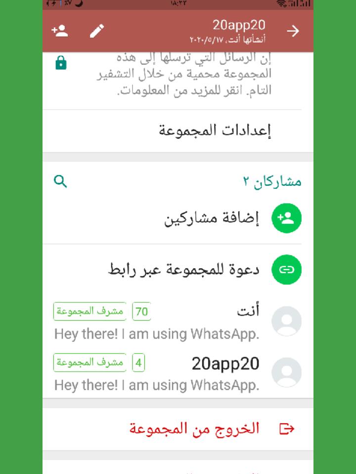 تغيير مشرف واتس اب admin whatsapp