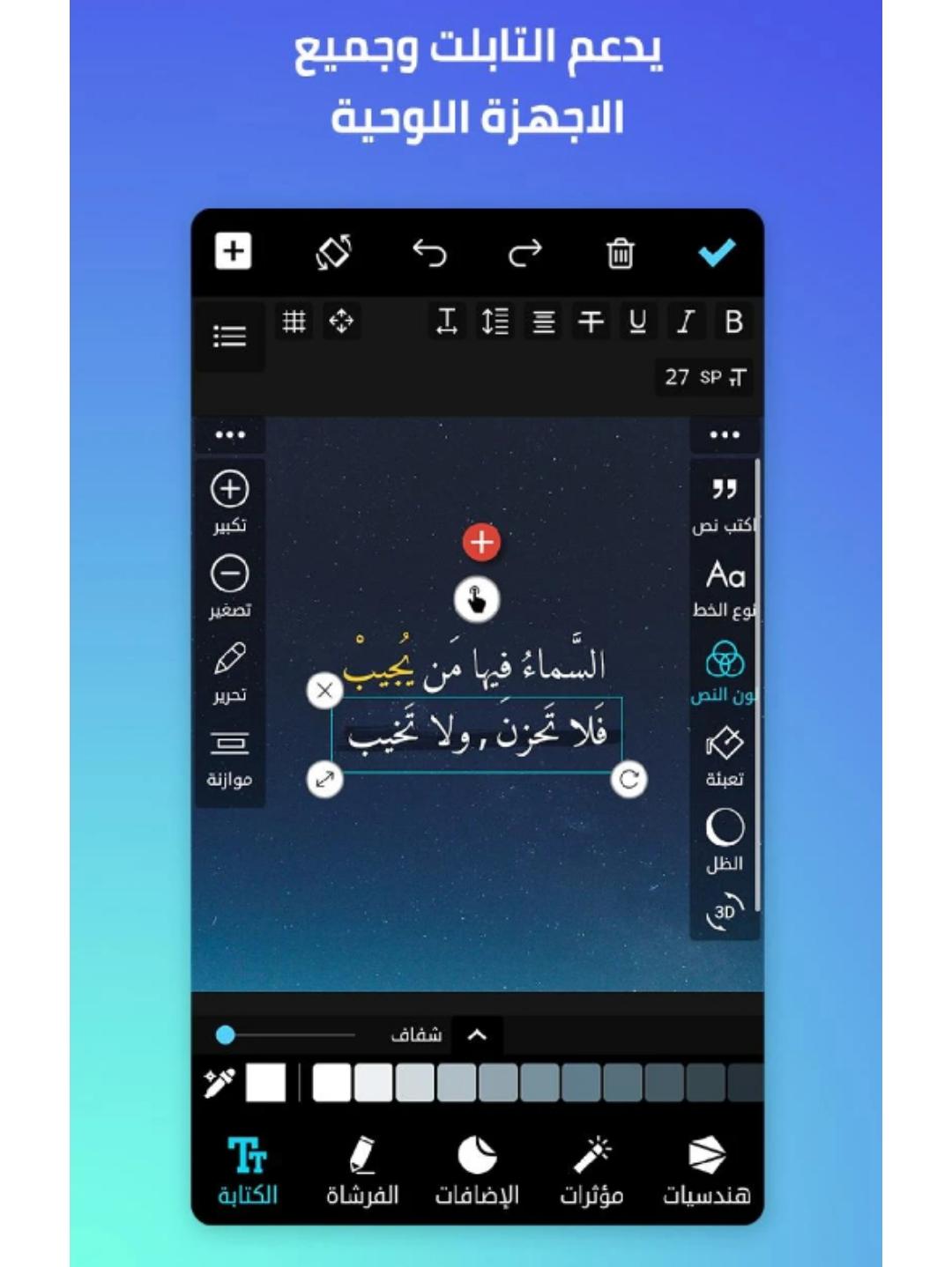 Apk المصمم العربي 2021 للاندرويد