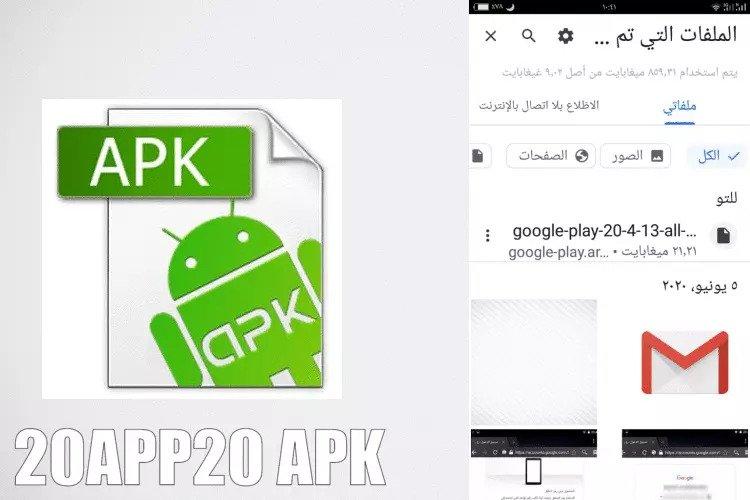 تثبيت تطبيقات Apk