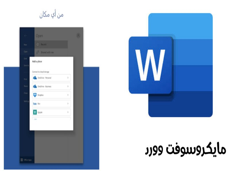 تحميل برنامج الوورد عربي للكمبيوتر