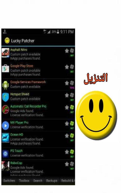 تحميل برنامج لوكي باتشر تنزيل Lucky Patcher Apk 2021