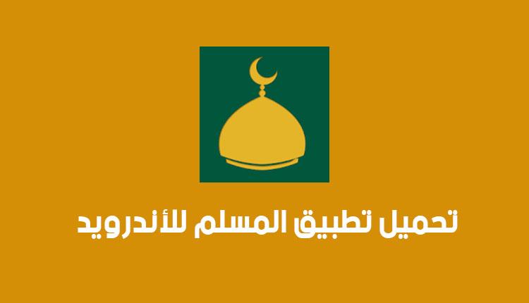 APK تحميل برنامج Moslim app المسلم للأذكار وأوقات الصلاة 2021 للاندرويد برابط مباشر