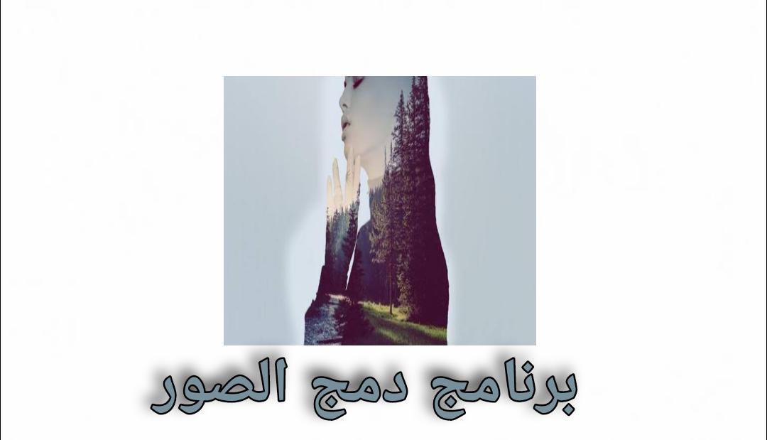 برنامج دمج الصور و تجميع الصور for Android - APK Download