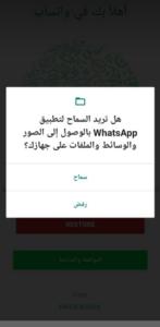تحميل تطبيق واتساب بلس الأزرق - Apk تحميل برنامج واتس اب الازرق 2021 للاندرويد برابط مباشر uptodown