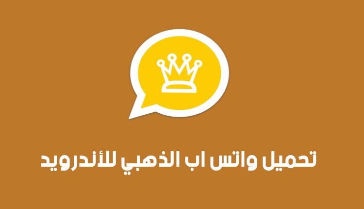 واتساب الذهبي 2021 احدث صدار Whatsapp Gold تحديث الواتس 8.90 - ابو عرب