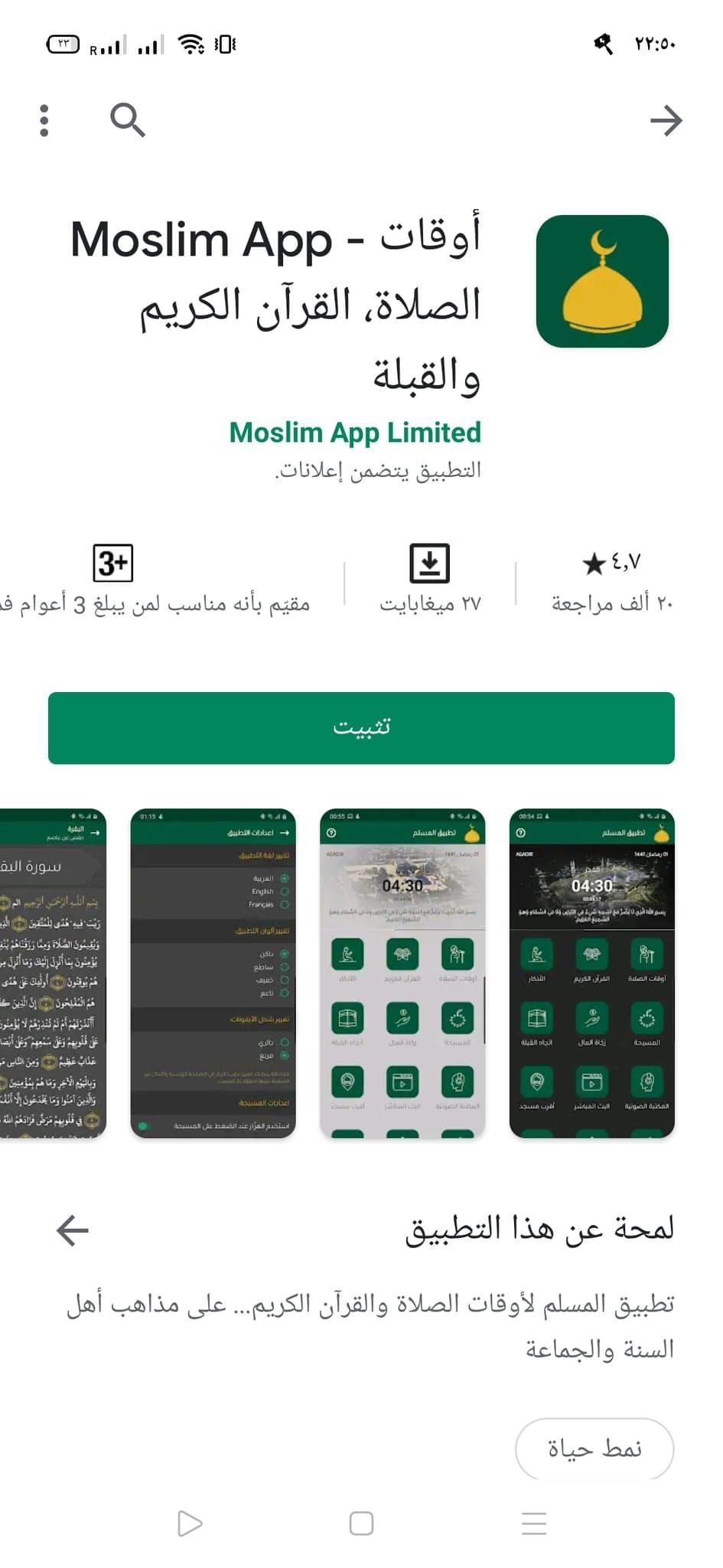 تطبيق المسلم للأندرويد Moslim app - المسلم للأذكار وأوقات الصلاة، برنامج أذكار وقران، مواقيت الصلاة، APK صلاتي، القبلة القرآن والأذكار، تنزيل اذان وأذكار
