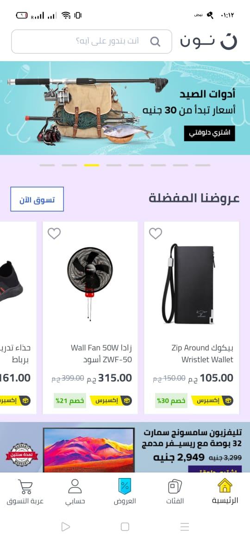 تطبيق نون للأندرويد_Noon متجر نون أفضل تطبيق تسوق اونلاين في 2021