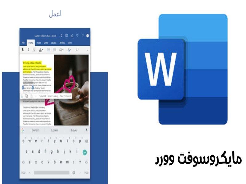 تنزيل وورد عربي للكمبيوتر