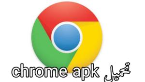تحميل chrome apk