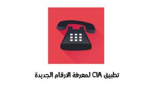 تطبيق CIA لمعرفة الارقام الجديدة