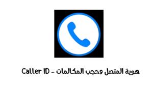 تطبيق Caller ID للاندرويد وللايفون