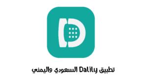تطبيق Dalily السعودي واليمني