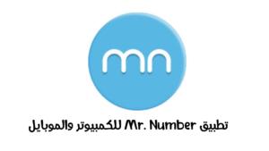 تطبيق Mr. Number للكمبيوتر والموبايل