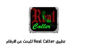 تطبيق Real Caller للبحث عن الارقام