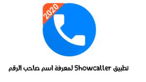 تطبيق Showcaller لمعرفة اسم صاحب الرقم