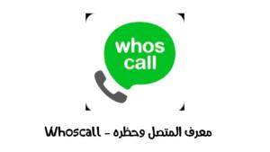 تطبيق WhosCall للكشف عن رقم المتصل