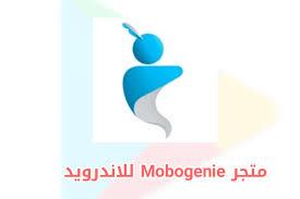 موبوجيني افضل بدائل متجر جوجل بلاي