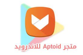 Aptoide افضل بدائل متجر جوجل بلاي