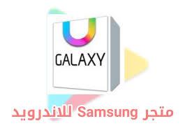 Samsung افضل بدائل متجر جوجل بلاي