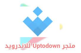 Uptodown افضل بدائل متجر جوجل بلاي
