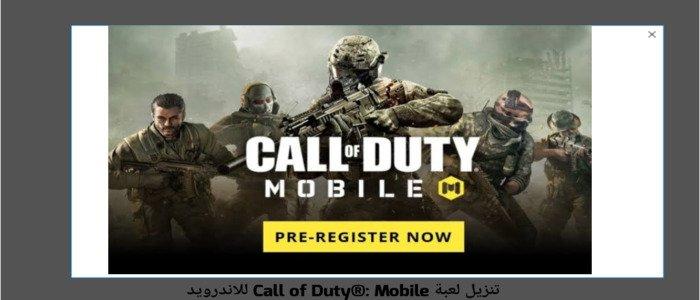 تنزيل لعبة Call of Duty®: Mobile للاندرويد