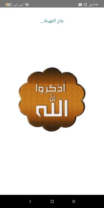 تنزيل وتحميل و تحديث واتس اب عمر الاخضر تحميل واتساب عمر الاخضر اخر تصدار ضد الحظر