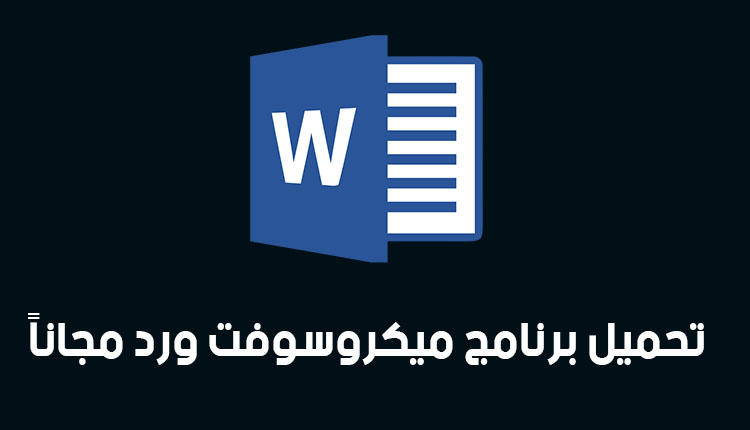 تحميل برنامج ميكروسوفت ورد