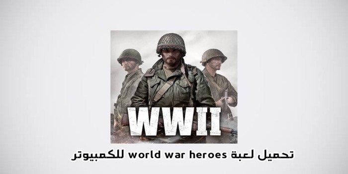 تحميل لعبة world war heroes للكمبيوتر