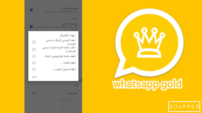 تحميل واتساب الذهبي 2021 whatsapp gold