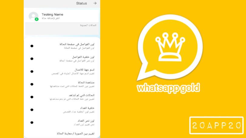 تحميل واتس اب الذهبي احدث اصدار whatsapp gold