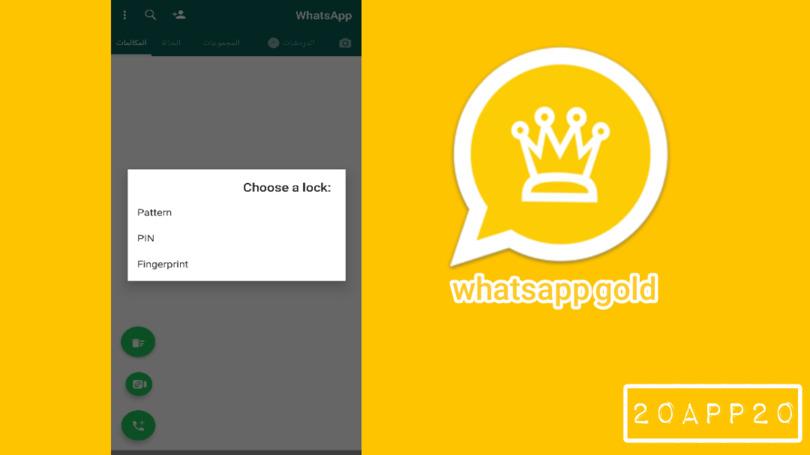 تحميل واتس اب الذهبي whatsapp gold