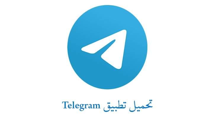 تحديث تليجرام 2021