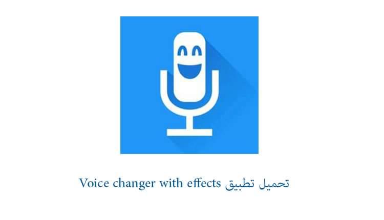 تنزيل برنامج تغيير الصوت اثناء المكالمة apk