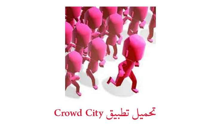 تنزيل لعبة كراود سيتي Crowd City