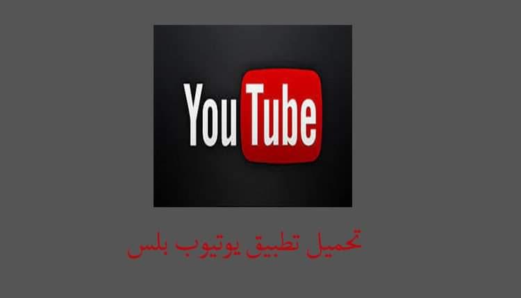 تنزيل يوتيوب بلس