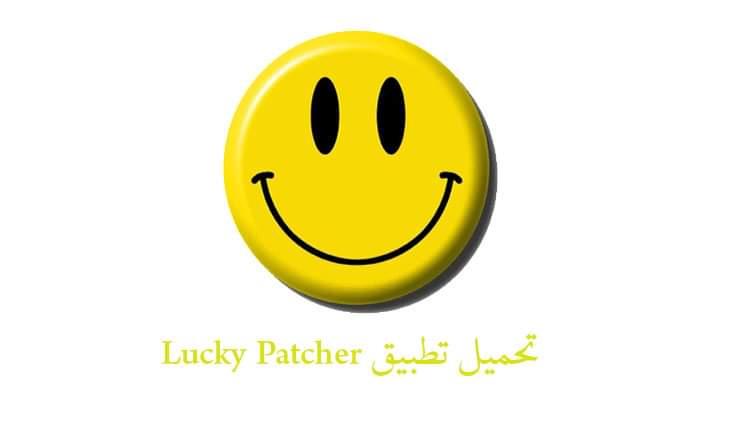 تنزيل lucky patcher 2021