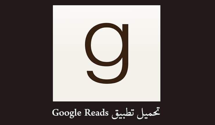 Google reads